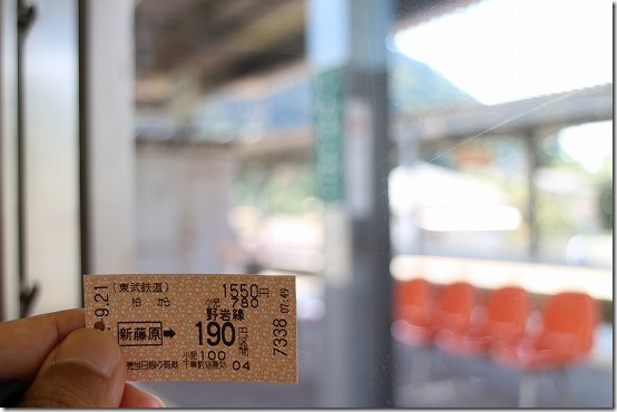 野岩線乗り入れの切符