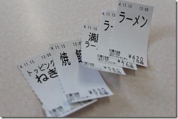 丸幸ラーメンセンター 食券