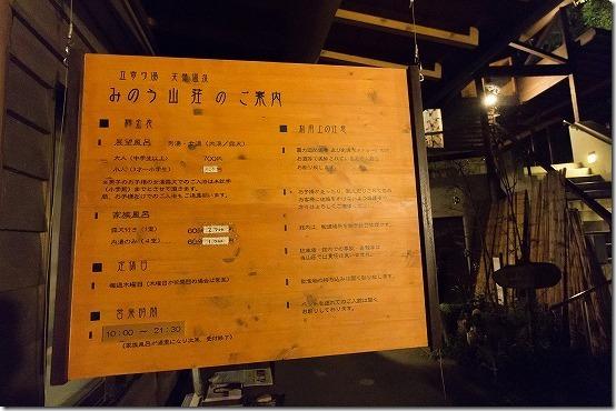 みのう山荘で温泉とカフェ(田主丸)