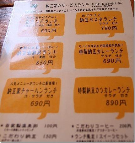 博多 納豆屋のメニュー
