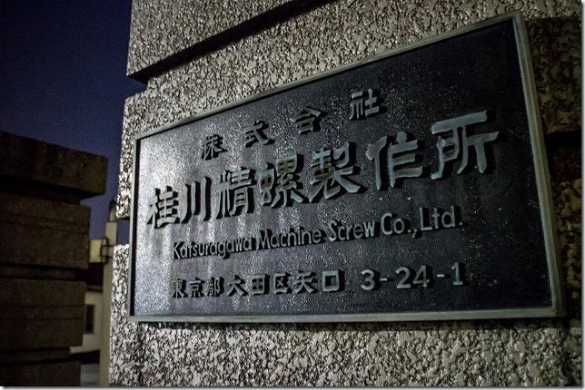 桂川精螺製作所 下町ロケットの佃製作所
