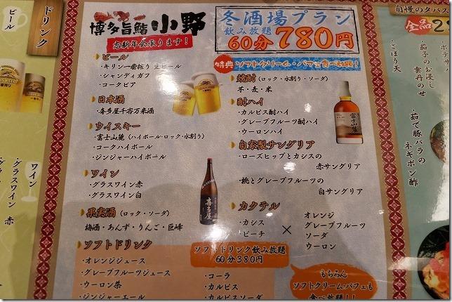お寿司屋さんの格安飲み放題(福岡市西区)