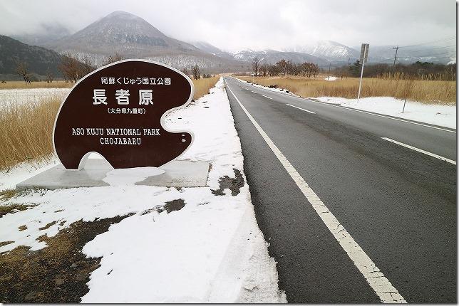 雪のくじゅう・阿蘇 長者原・タデ湿原