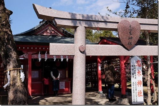 恋木神社へ参拝
