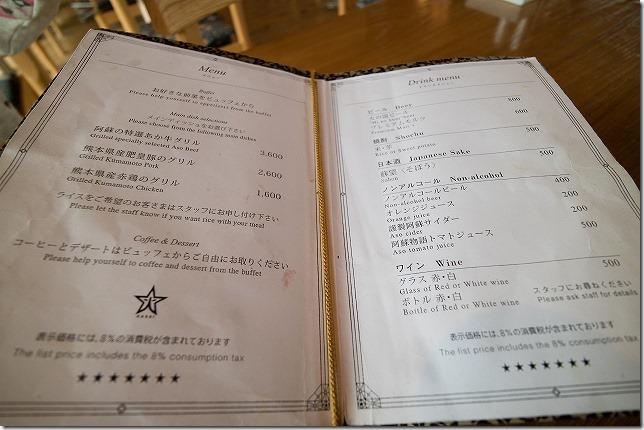 阿蘇駅 レストラン火星のランチメニュー
