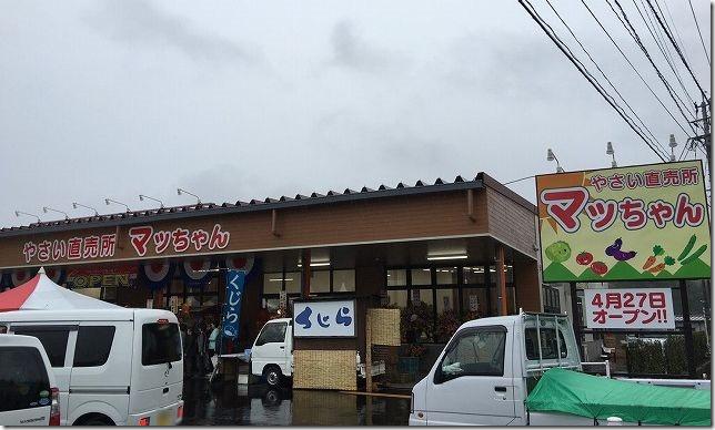 三瀬 まっちゃん リニューアルオープン 開店です。