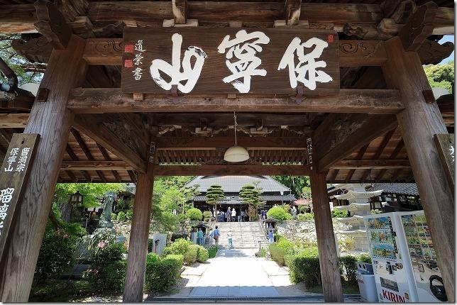 瑠璃光寺の門