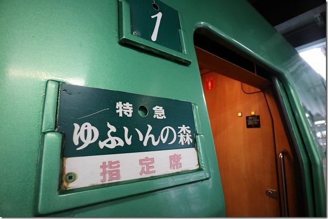 博多駅のゆふいんの森号、全席指定席