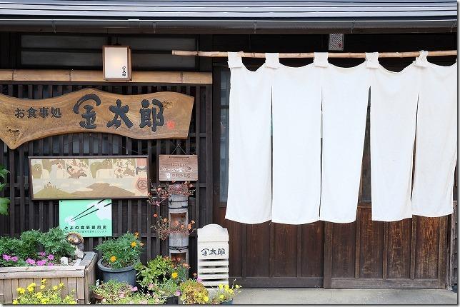 玖珠でランチ 金太郎で食事(大分県玖珠町)