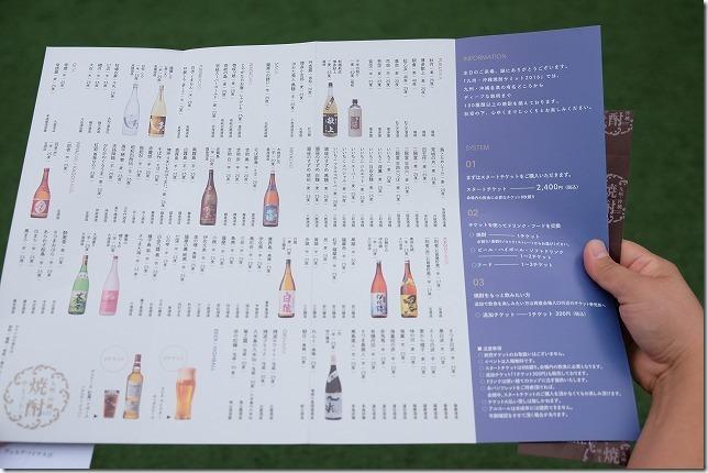 九州・沖縄焼酎サミット