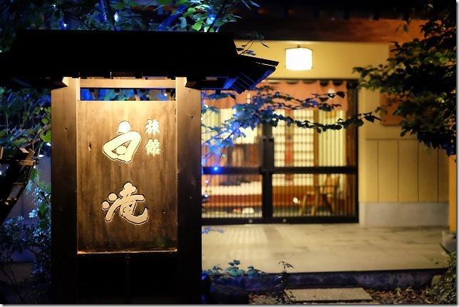 筋湯温泉 白滝へ宿泊(部屋・家族風呂・夕食)