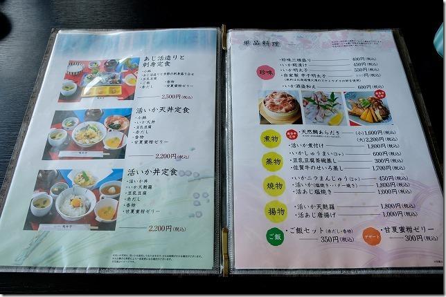呼子加部島にある海上レストラン歳香亭のメニュー