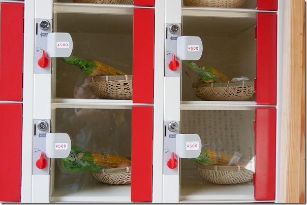 杖立温泉の蒸し釜用の自動販売機