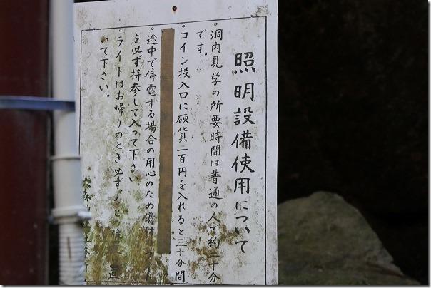 竹田、穴森神社の洞窟の照明