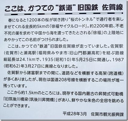 佐賀線、鉄道、徐福サイクリングロードの説明
