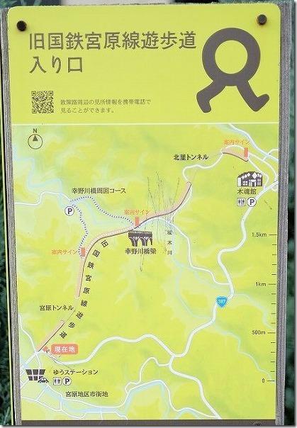 鉄道跡、宮原線の跡は遊歩道