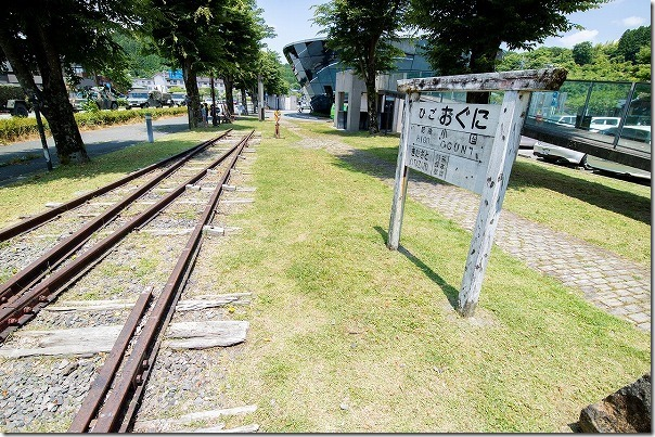 小国駅跡(道の駅ゆうステーション)
