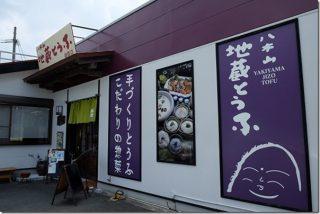 篠栗で食事 八木山地蔵とうふで豆腐料理のバイキング(福岡県篠栗町)