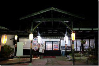筑後川温泉 虹の湯で家族風呂(福岡県うきは市)