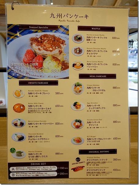 武雄市こども図書館の九州パンケーキのメニュー