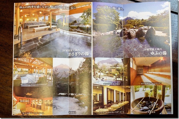 「ゆふいん山水館」の温泉