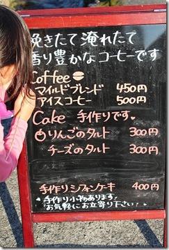 秋月のカフェ Soo-Saiのメニュー