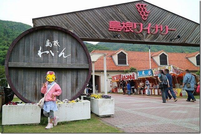 島根ワイナリーでワインの試飲(出雲・境港の周遊旅行)