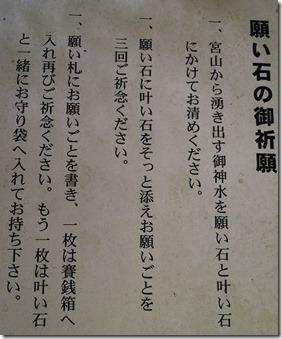 玉造湯神社の願い石のご祈願