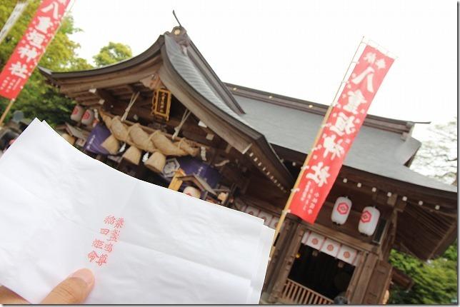 八重垣神社で用紙