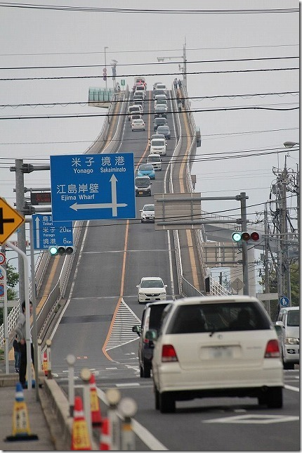 べた踏み坂 江島大橋(出雲・境港の周遊旅行)