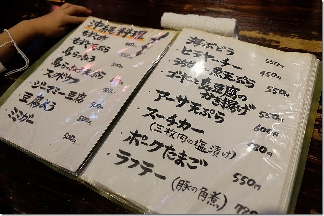 美栄橋 しぃーぶんで沖縄料理メニュー