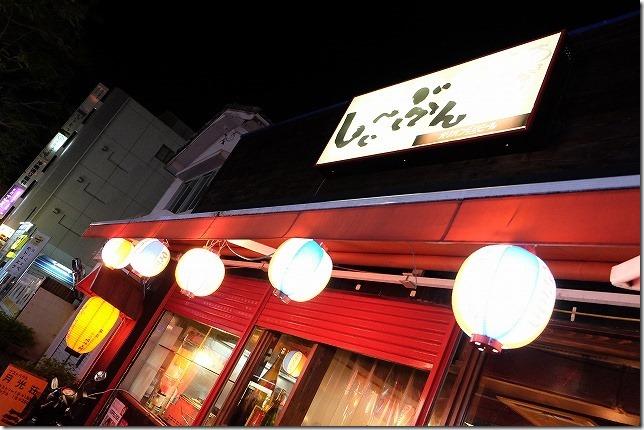 美栄橋 しぃーぶんで沖縄料理