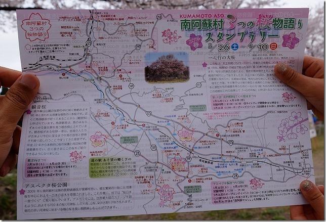 南阿蘇村3つの桜物語 スタンプラリーMAP