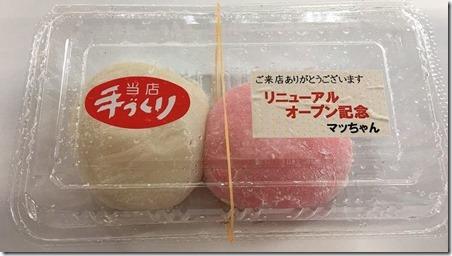 三瀬まっちゃん、リニューアルオープン記念の紅白餅