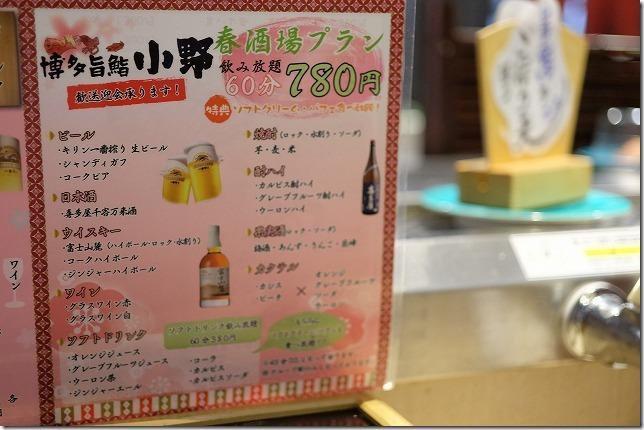 格安で飲み放題 木の葉モールのお寿司屋さん(福岡市西区)