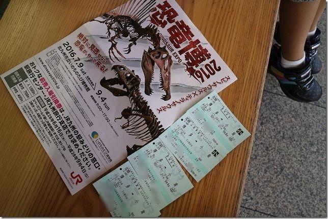 いのちのたび博物館、恐竜博の割引券
