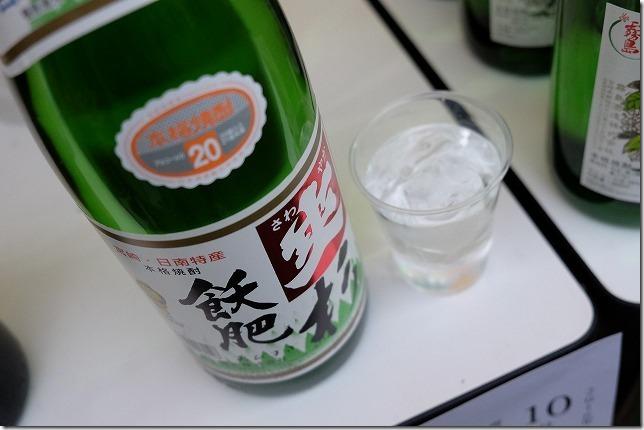 宮崎、飫肥杉の焼酎