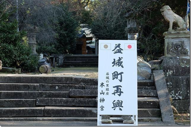 木山神宮です。益城町再興