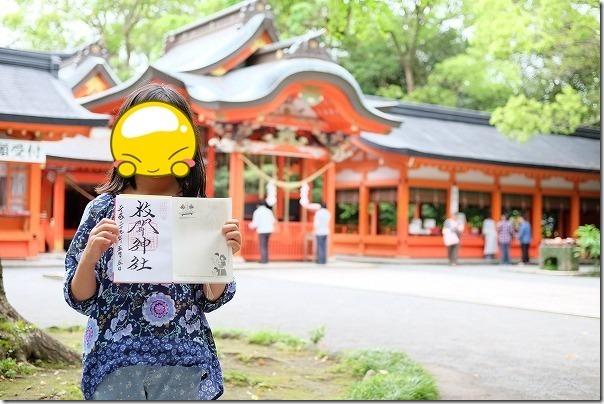 枚聞神社の御朱印