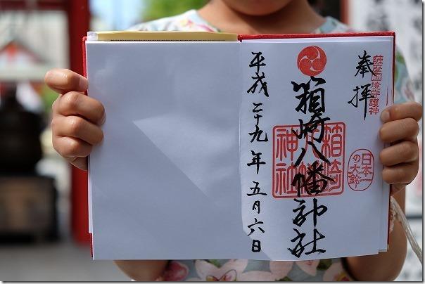 箱崎八幡神社の御朱印