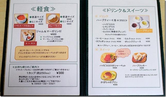 開聞山麓香料園の食事・お茶メニュー