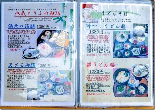 地蔵とうふ(篠栗店)で豆腐料理の食事メニュー
