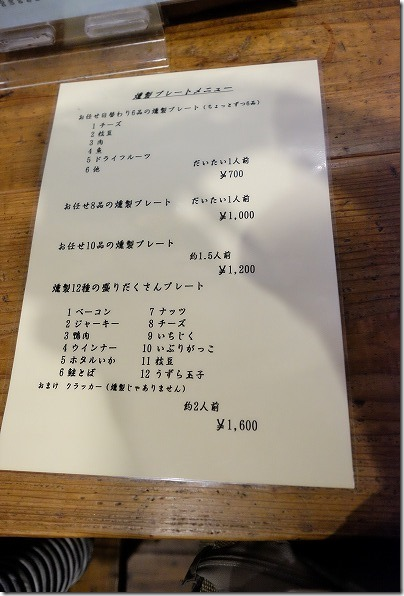 広島駅、煙キッチンメニュー