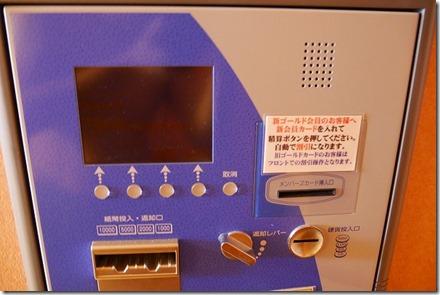 ホテルグランパスアベニューの家族風呂の精算機