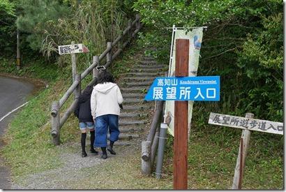 奄美大島、高知山展望台の駐車場から徒歩で