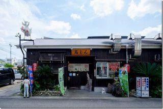 奄美大島 「鳥しん」で鶏飯と奄美黒豚のパパイヤ丼