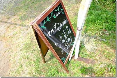 南阿蘇、久木野キャンプ場・マルデンの営業日・営業時間