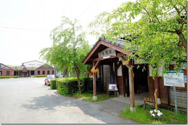 南阿蘇鉄道,長陽駅