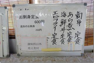 600円の格安海鮮丼やあら煮定食 海の里食堂(長崎県松浦市)