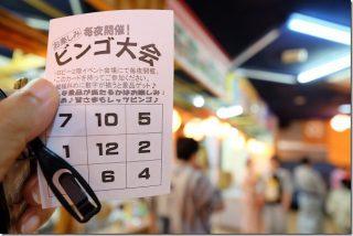 阿蘇内牧温泉 湯巡追荘に宿泊(縁日・ビンゴ大会)